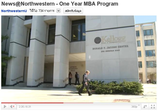 Northwestern University_Kellogg1.JPG - 39.26 Kb