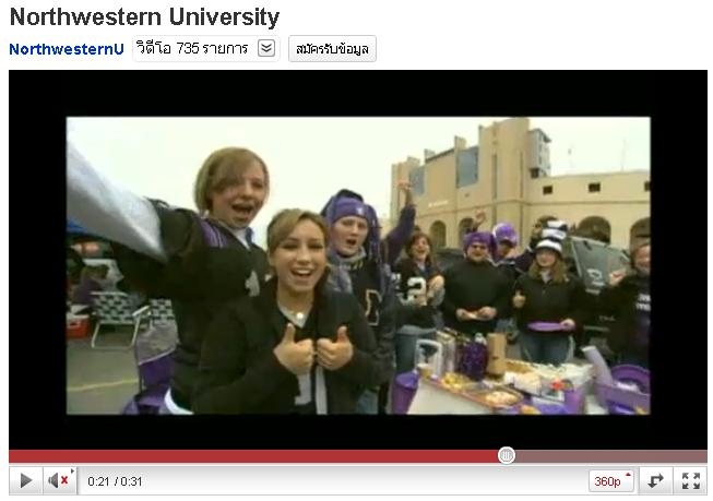 Northwestern University_Kellogg3.JPG - 35.72 Kb
