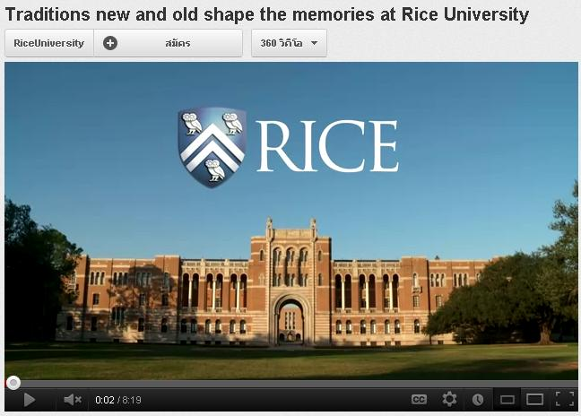 Rice_University _Jones1.JPG - 45.38 Kb