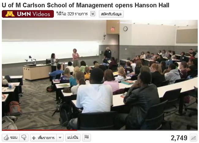 University_of_Minnesota_Carlson1.JPG - 45.52 Kb