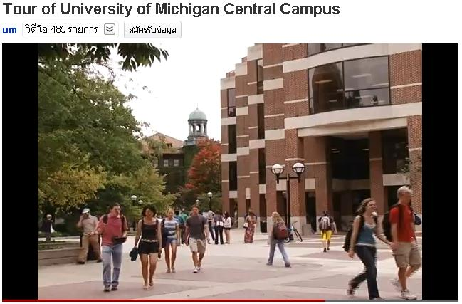 University_of_Michigan3.JPG - 51.85 Kb